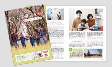 栃木市移住・定住支援情報  とちぎで暮らそ