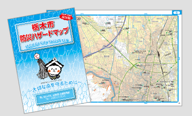栃木市ハザードマップ